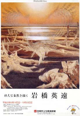 竹喬美術館平成23年度展覧会 岩橋英遠展 - 笠岡市ホームページ